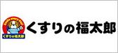 くすりの福太郎 楽天市場店