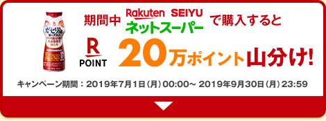 期間中でRakuten SEIYUネットスーパーで購入すると20万ポイント山分け!