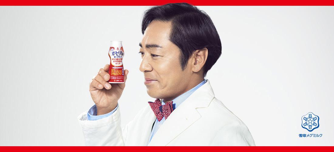 飲むガセリ ガセリ菌SP株が内蔵脂肪を減らす