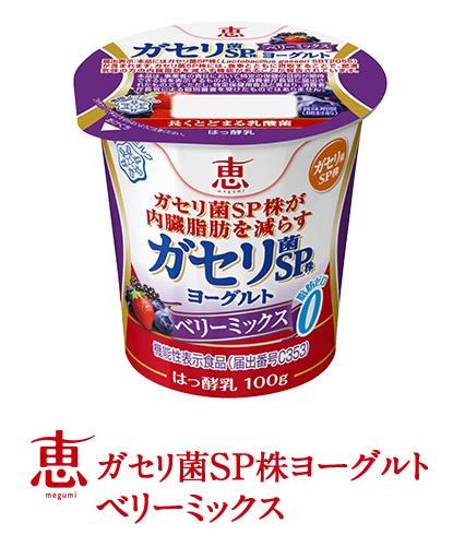 恵ガセリ菌SP株ヨーグルトベリーミックス