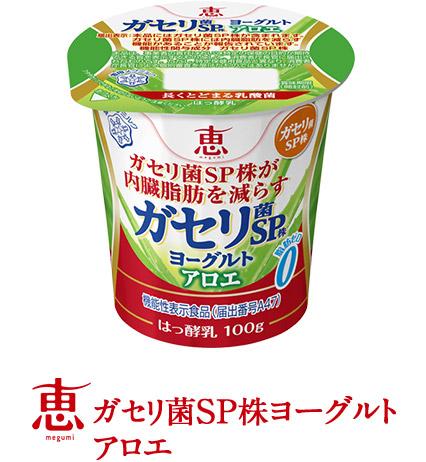 恵ガセリ菌SP株ヨーグルトアロエ