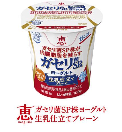 恵ガセリ菌SP株ヨーグルト豆乳仕立て