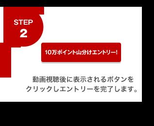 STEP2 動画視聴後に表示されるボタンをクリックしエントリーを完了します。