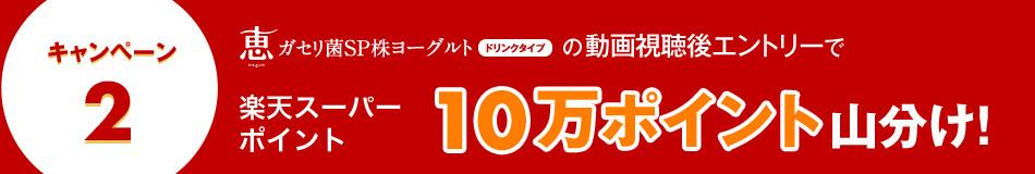 恵ガセリ菌SP株ヨーグルト ドリンクタイプの動画視聴後エントリーで楽天スーパーポイント10万ポイント山分け!