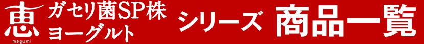 恵ガセリ菌SP株ヨーグルトシリーズ