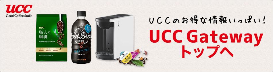 UCC Good Coffee Smile UCCのお得な情報いっぱい!UCC Gateway トップへ